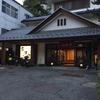 【栃木県那須塩原市】源美の宿 会津屋~カップルに最適な宿~