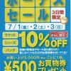 ウィンザーラケットショップのボーナスセール7/1(金)~3(日)開催!