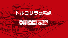「約1カ月半ぶりに13円台を回復」トルコリラの焦点