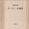 佐藤正彰のボードレール関係二冊