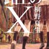 【読むのが辛い】路上のX