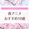 【2018年春アニメ】20代オタク女子による注目アニメおすすめ10選!【4月スタート】