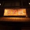 三鷹『婆娑羅』カウンターのみの居酒屋(居酒屋5軒目)