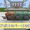 【マイクラ統合版】コマンドブロック3個で⁈コマンドボスのベースの作り方!【コマンドボスクラフト】#1