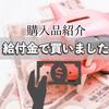 【10万円給付金】私なりの使い道報告【経済を回せ】