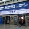 令和元年7発目、今行っちゃうの?韓国・ソウル。その8:帰国します。何もなかったまま。