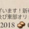 艦これ 任務「新春「伊良湖」のお手伝い!」