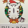 クリスマスイベントを開催します