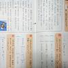 進研ゼミ チャレンジ2年生の中身紹介