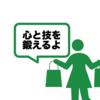 今から始める福袋必勝法(計画実行編)