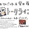 【告知】19/9/5 ビートルズ&ブリティッシュロックを語るトークイベント開催