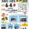 6月4日トヨタホーム広島地区、「バスで行く!入居宅・完成宅見学会」開催!!