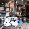 気軽に入りやすい調布のコーヒー焙煎店「南蛮屋 調布店」