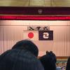 ムスメっこ、中学校入学おめでとう! そして同時上映されたチキンレース