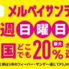 メルペイサンデーを利用して、パッケージゲームを割引で予約購入→自宅配送