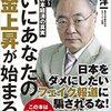【トンデモ】親学推進統一協会メッコールマガジン第122号