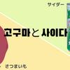 【辞書にはない韓国語】コグマとサイダーと夫婦の世界