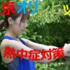 【五輪】東京オリンピックでの熱中症対策