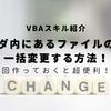 【VBA】大量のファイル名変更!指定したフォルダ内を一括操作!