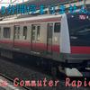 【25分間停まりません】京葉線 通勤快速に乗車