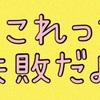 【妊活】産み分けゼリー(ピンク)を1万円で購入!使い方失敗したので教えとくね。