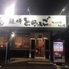【ひたち野うしく】麺侍どらぁごで辛味噌ラーメンを食べたい3つの理由
