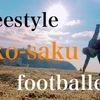 Freestyler Interview- フリースタイラーインタビュー - Vol. 18フリースタイルフットボーラー「ko-saku」が想う「フリースタイル」とは。