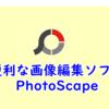 無料画像編集ソフトPhotoScapeはペイントと比較してかなり便利だった【初心者でも簡単操作】