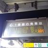 東北本線のんびり旅2016春 福島〜東京編