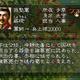 三国志5 武将 蔣琬