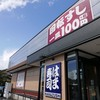 「はま寿司 金沢神谷内店 」限定はまラーは最高でした!