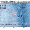 2017年09月19日 05時08分 八丈島東方沖でM3.0の地震