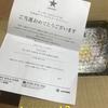 4連休前に、サッポロ『GOLD STAR #真夏のゴールドスターキャンペーン』当選!