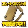 【アブガルシア】タウンユースでも使用出来るショルダータイプのオカッパリバッグ「コミュータースリングバッグ」通販予約受付中!