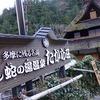 蛇の湯たから荘*東京都西多摩郡蛇の湯温泉