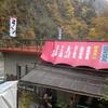 欅平温泉 猿飛山荘 おすすめ 露天風呂
