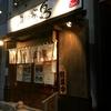 【今週のラーメン3333】 肉そば家 笑梟 (東京・西新宿五丁目)  冷たい肉中華 + ごはん + 金麦樽詰ジョッキ ~猛暑に嬉しい素朴な味わい!もはや夏の定番!ゴリゴリバキバキ肉そば!