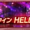 ドラガリ 〜HELLが本当にHELL〜