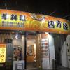 【オススメ5店】鶴舞・八事・御器所(愛知)にある中華が人気のお店