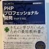 はじめてのPHPプロフェッショナル開発 を読んだ