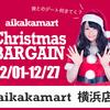 【毎日模写No.8】クリスマスバーゲン / 300x250 / 30分 / Photoshop only