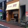 【今週のラーメン2036】 中華そば 熊野 (東京・中延) 雲呑そば+半熟煮玉子