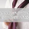 ネクタイのディンプルができない?確実にディンプルが作れる裏技!