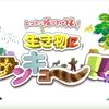生き物にサンキュー!! 12/20 感想まとめ