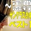 サングラスのおすすめベスト10!人気ブランドの定番~トレンドまで【おしゃれメンズ必見】