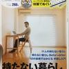 CHINTAI首都圏版『ミニマリスト特集号』を読んで、自分が本当に断捨離したいものを再発見した!