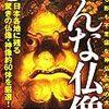 「へんな仏像〜由来も形も不思議な神仏たちの大図鑑!〜」(学研パブリッシング)