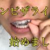 マウスピース矯正「インビザライン」体験談 第一弾〜歯列矯正始めました!〜
