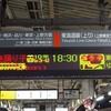 踊り子号で駿豆線の旅(2)