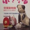 小さな蕾 2018年04月号 No.597 骨董動物園 鶴岡コレクションを訪ねて